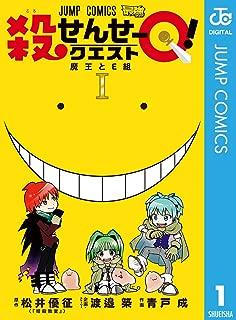 殺せんせーQ! 1 (ジャンプコミックスDIGITAL)