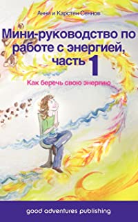 The Little Energy Guide 1: Take Care of Your Own Energy (Russian Edition)