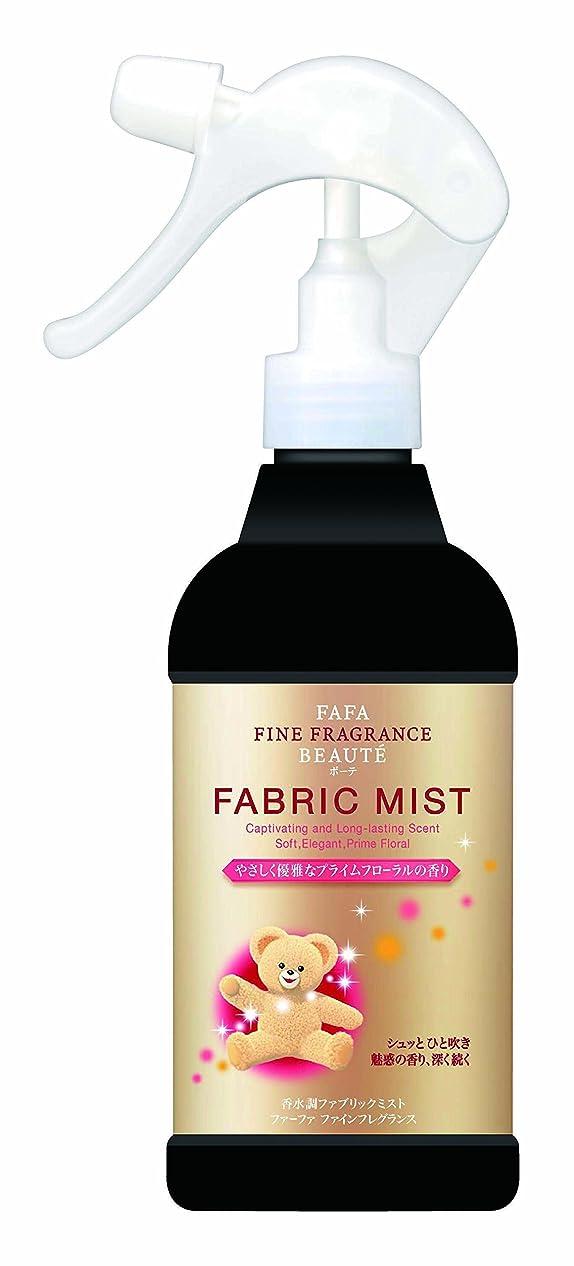 なくなるチロチャペルファーファ ファインフレグランス ファブリックミスト 消臭芳香剤 布用 ボーテ 香水調プライムフローラルの香り 本体 250ml