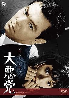 大悪党 [DVD]