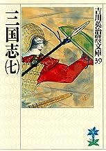 表紙: 三国志(七) (吉川英治歴史時代文庫) | 吉川英治