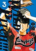 WILD PITCH!!! (3) (ビッグコミックス)