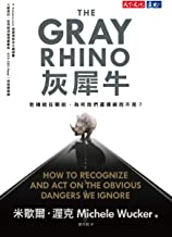 灰犀牛: The Gray Rhino (Traditional Chinese Edition)