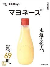 表紙: 技あり!dancyuマヨネーズ | プレジデント社