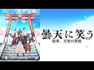 曇天に笑う<外伝> ~桜華、天望の架橋~(dアニメストア)