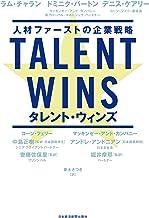 表紙: Talent Wins(タレント・ウィンズ) 人材ファーストの企業戦略 (日本経済新聞出版) | ラム・チャラン