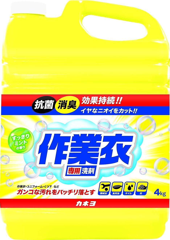 世界の窓文明外交問題【大容量】 カネヨ石鹸 作業衣専用洗剤 液体 ジェル 業務用 4Kg