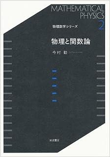 物理と関数論 (物理数学シリーズ 2)