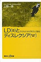 表紙: LD(学習障害)とディスレクシア(読み書き障害) (講談社+α新書) | 上野一彦
