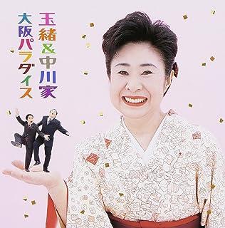 大阪パラダイス