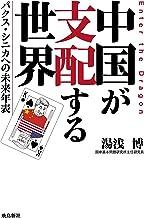 表紙: 中国が支配する世界 パクス・シニカへの未来年表 | 湯浅博