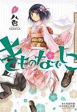 表紙: きものなでしこ: 1 (百合姫コミックス) | 八色