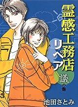 霊感工務店リペア 議の巻 (オフィスユーコミックス)