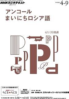 NHK ラジオ アンコール まいにちロシア語 2013年4-9月 (語学シリーズ)