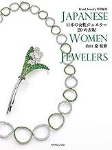 ブランドジュエリー特別編集 日本の女性ジュエラー20の表現 JAPANESE WOMEN JEWELERS