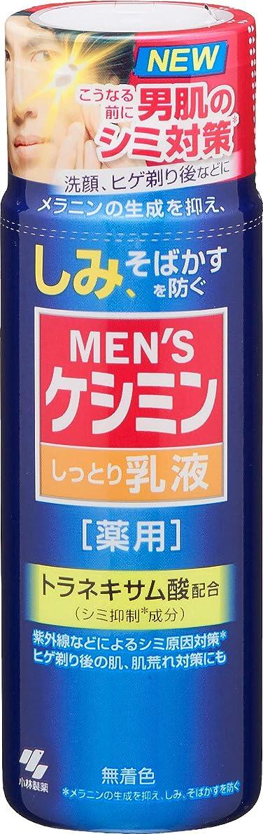 そよ風情熱的以上メンズケシミン乳液 男のシミ対策 110ml 【医薬部外品】