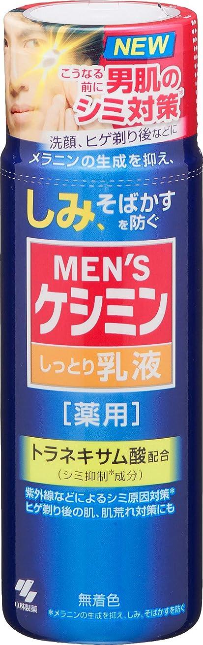 不十分な予測子合わせてメンズケシミン乳液 男のシミ対策 110ml 【医薬部外品】