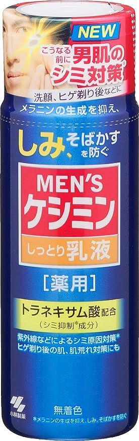 信頼性のある知覚する常識メンズケシミン乳液 男のシミ対策 110ml 【医薬部外品】