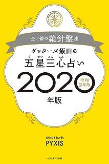 ゲッターズ飯田の五星三心占い2020年版 金/銀の羅針盤座