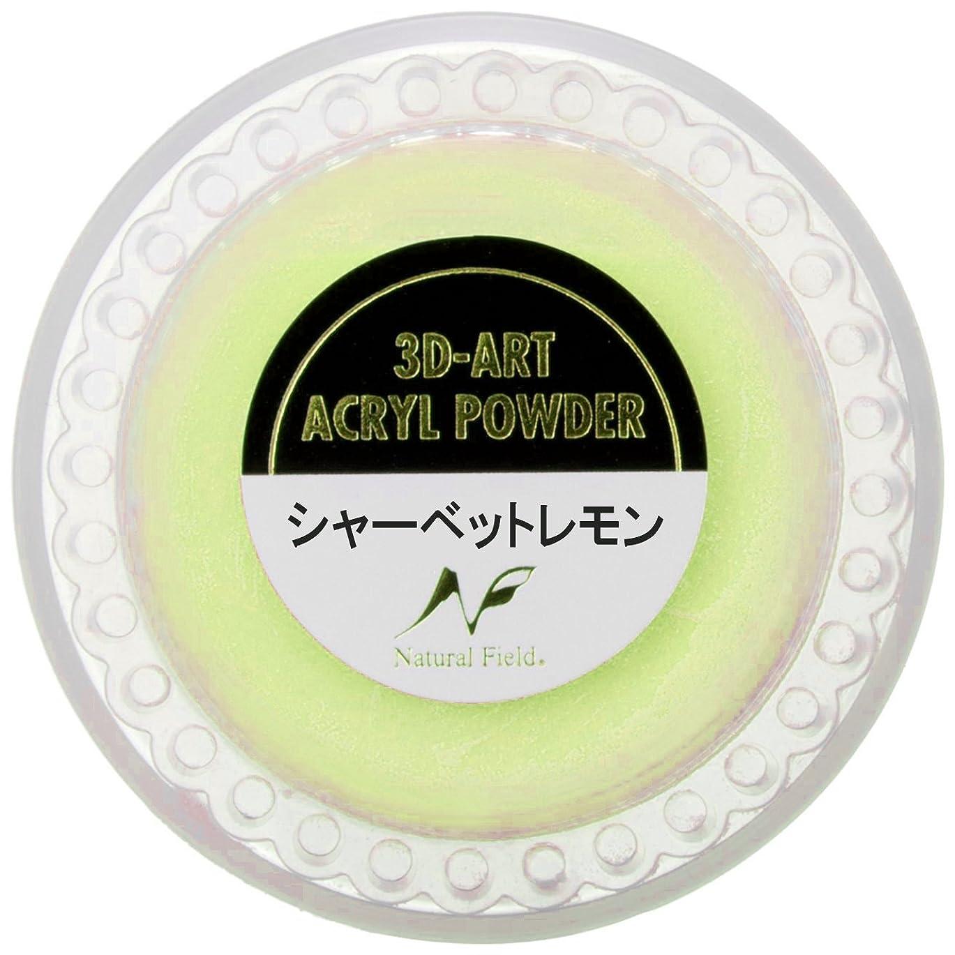 スツール性交宝石カラーパウダー シャーベットレモン