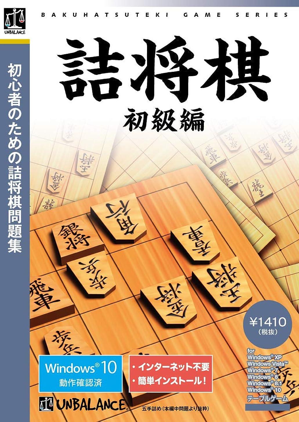 声を出して機関車落とし穴爆発的1480シリーズ ベストセレクション 詰将棋 初級編