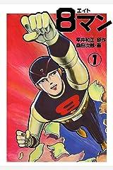 8マン(1) Kindle版
