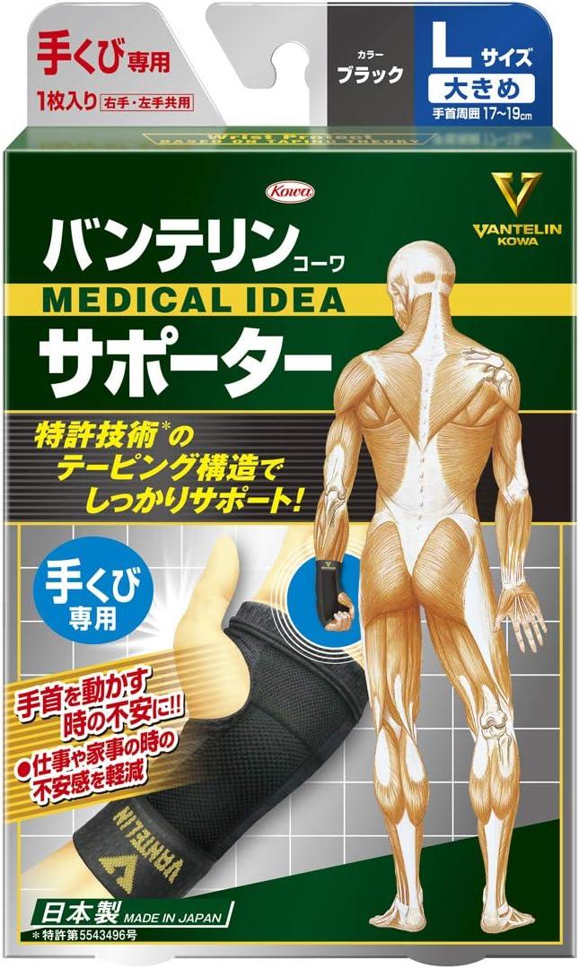 Kowa Vantelin High quality new Wrist Protection 17-19cm x1 free L