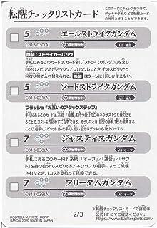 【バトルスピリッツ】転醒チェックリストカード(2/3) (-) (CB13) - [CB13]コラボブースター ガンダム 宇宙を駆ける戦士