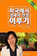 Achieving Financial Stability in America (Korean - 2020 Ed.) (Korean Edition)