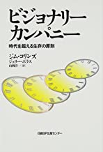 Built to Last: Successful Habit of Visionary Companies [Japanese]