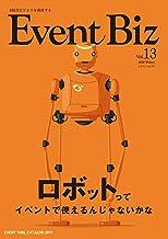 EventBiz vol.13 ((ロボットってイベントで使えるんじゃないかな))