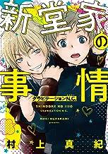 新堂家の事情 グラビテーションN.G. (バーズコミックス スペシャル)