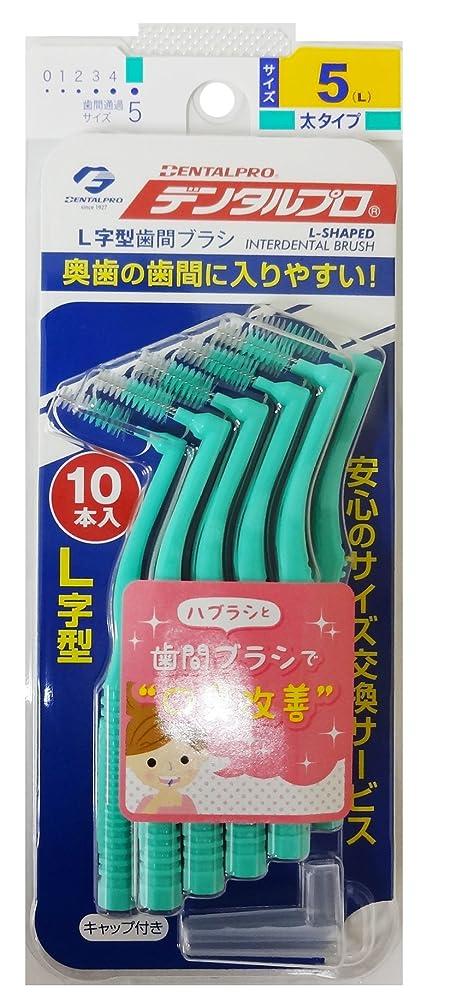 自由機構タイプデンタルプロ 歯間ブラシ L字型 太タイプ サイズ5(L) 10本入