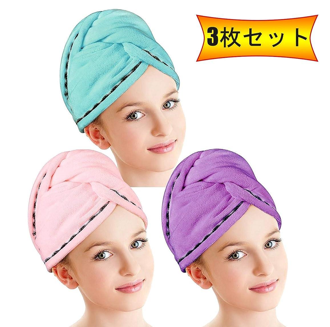 実装する残高自分のためにヘアドライタオル 3枚セット吸水 速乾 髪 タオル 軽量 防滑 シャワーキャップ タオルキャップ ヘアキャップ ふわもこ ドライキャップ ヘアターバン 強い吸水性 お風呂上がり バス用品