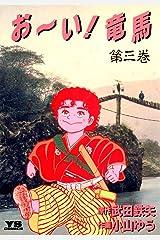 お~い!竜馬(3) (ヤングサンデーコミックス) Kindle版