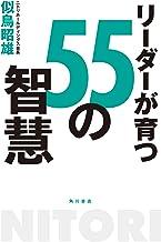 表紙: リーダーが育つ55の智慧 (角川書店単行本) | 似鳥 昭雄