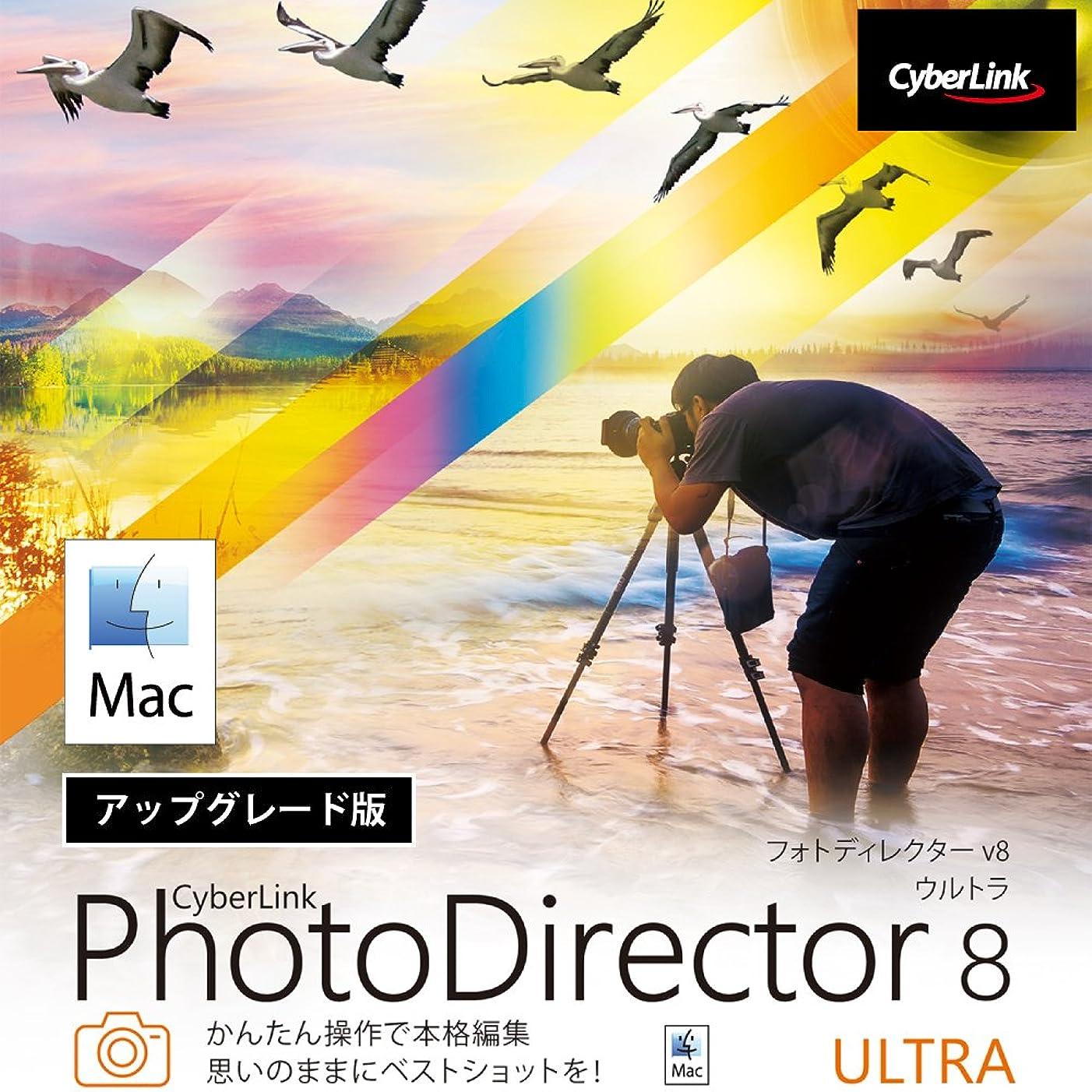 価値のない果てしない愚かPhotoDirector 8 Ultra Macintosh用 アップグレード版 |ダウンロード版