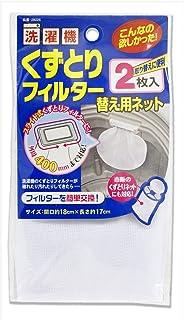 東和産業 洗濯機フィルター くずとりフィルター 替え用ネット 2枚入り