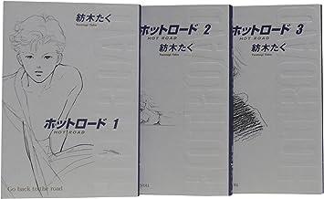 ホットロード 完全版全3巻 完結セット (集英社ガールズコミックス)