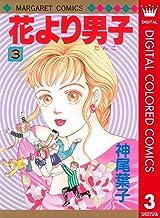 表紙: 花より男子 カラー版 3 (マーガレットコミックスDIGITAL) | 神尾葉子