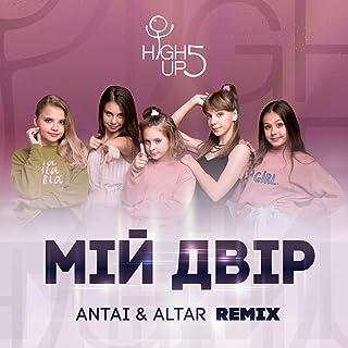 Мій двір (Antai & Alter Remix)