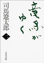 表紙: 竜馬がゆく(二) (文春文庫) | 司馬 遼太郎