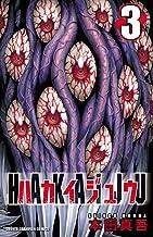 表紙: ハカイジュウ(3) (少年チャンピオン・コミックス)   本田真吾