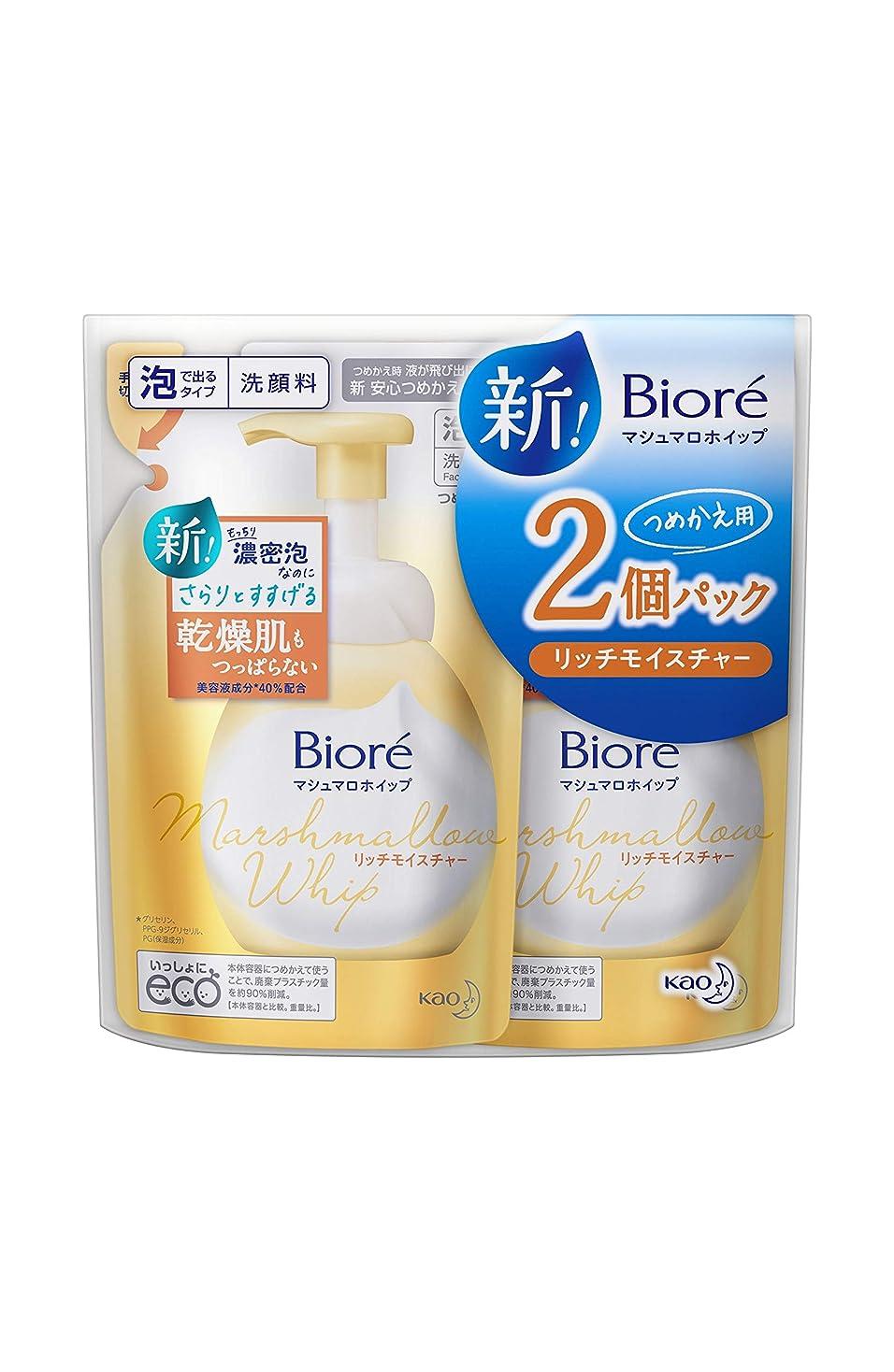 倉庫リラックス不公平ビオレ マシュマロホイップ リッチモイスチャー つめかえ用 2個セット 泡洗顔料
