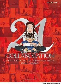 ピアノソロ 倉木麻衣×名探偵コナン COLLABORATION BEST 21 -真実はいつも歌にある!-