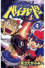メタルファイト ベイブレード(4) (てんとう虫コミックス) Kindle版