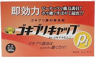 タニサケ ゴキブリキャップP1 30個入