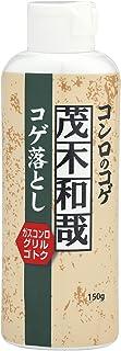茂木和哉 「 ガスコンロ ・ ゴトク用 コゲ落とし 」 150g (ゴトク コンロのコゲに! Wの力でコゲを落とす! )