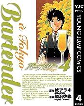 表紙: バーテンダー a Tokyo 4 (ヤングジャンプコミックスDIGITAL)   城アラキ