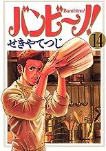 表紙: バンビ~ノ!(14) (ビッグコミックス) | せきやてつじ